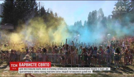 """Свято весни: у столиці відбувся яскравий фестиваль """"холі"""""""