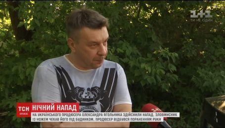 На украинского продюсера Александра Ягольника совершили нападение