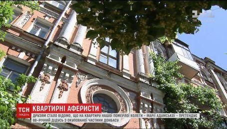"""Квартирна афера: нотаріус прийняв заяву на спадок від жителя """"ЛНР"""", який помер 11 років тому"""