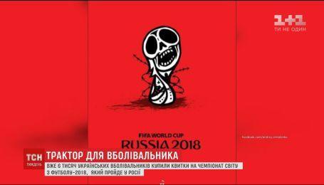 Шість тисяч українців купили квитки на Чемпіонат світу з футболу