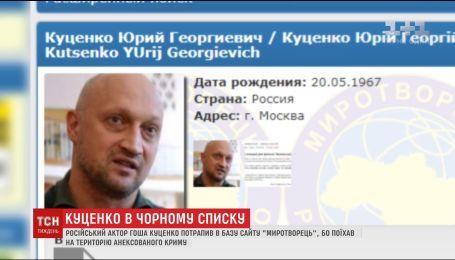 """Гоша Куценко потрапив в базу сайту """"Миротворець"""""""