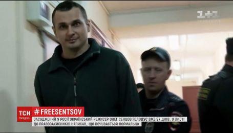 Сенцова перевели в санитарную часть и предоставили отдельную палату