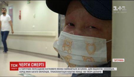 Шанс на жизнь: когда в Украине начнут полноценную трансплантацию костного мозга