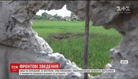 Оккупанты обстреляли Новотошковское из минометов большого калибра и артиллерии