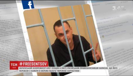 Політв'язень Кремля Олег Сенцов тримається без їжі майже місяць