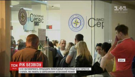 Украина отмечает первую годовщину безвиза