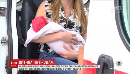 На Черкащині породілля намагалася продати власне немовля за 5 тисяч доларів
