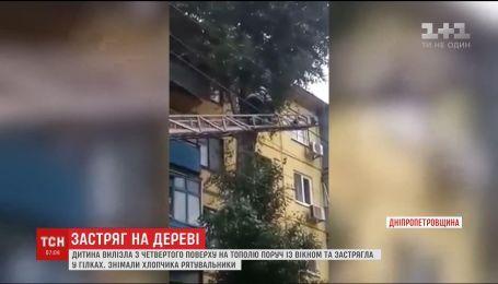 В Кривом Роге 10-летний мальчик с балкона многоэтажки вылез на тополь и застрял