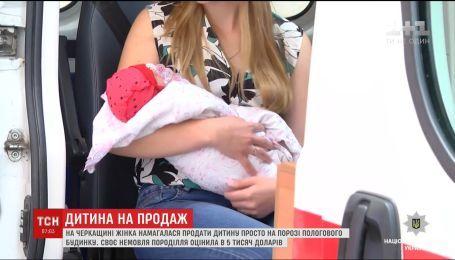 На Черкащине будут выбирать меру пресечения для женщины за попытку продать собственного младенца