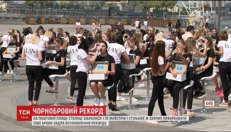На Почтовой площади установили рекорд по массовой покраске бровей