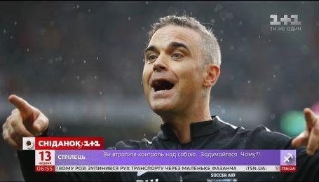 Роббі Вільямс виступить на відкритті Чемпіонату світу з футболу в Росії