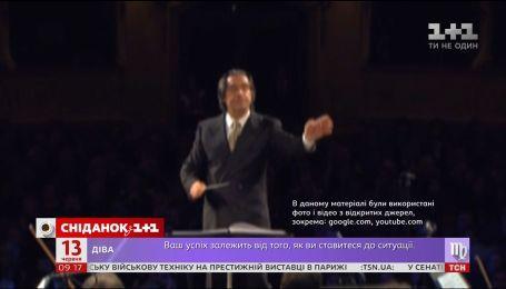 Итальянский дирижер Рикардо Мути выступит в Киеве 1 июля