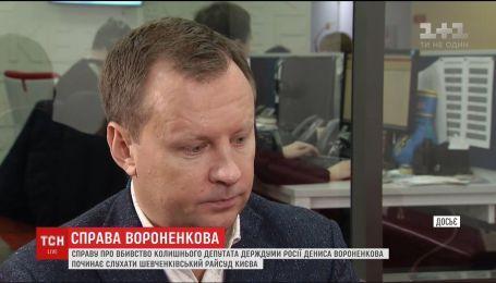 Справу про вбивство екс-депутата Держдуми РФ Вороненкова починає слухати Шевченківський райсуд Києва