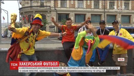 Американська контррозвідка попередила футбольних фанатів про можливі хакерські атаки у Росії