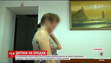В Черкасской области женщина хотела продать своего младенца за 5000 долларов