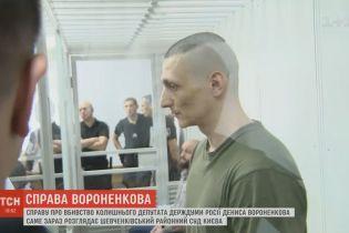 Удова Вороненкова не прийшла на суд у справі вбивства чоловіка