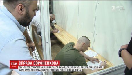 Шевченковский райсуд столицы слушает дело об убийстве Дениса Вороненкова