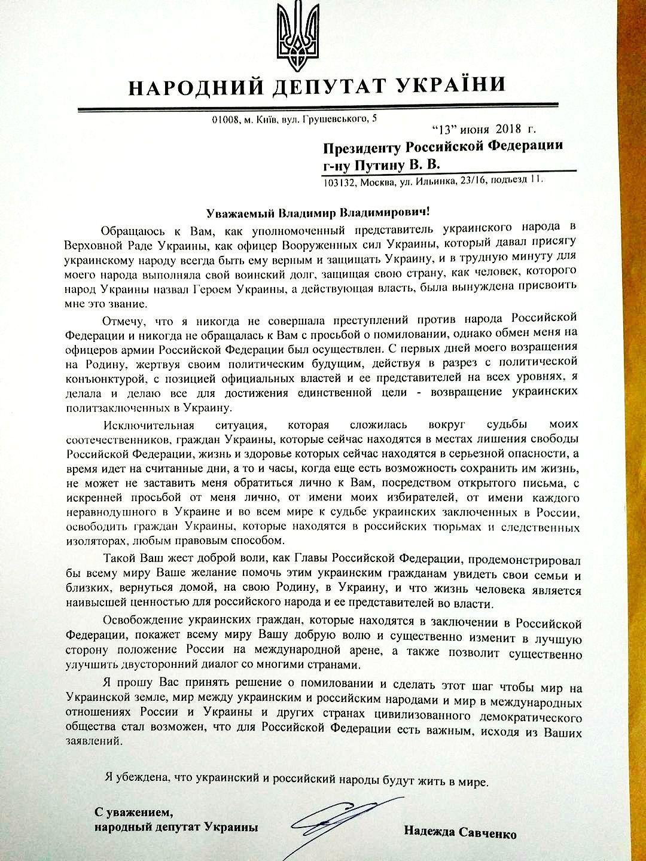лист Савченко Путіну_2