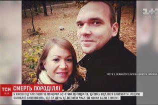 У Києві під час пологів померла 35-річна жінка