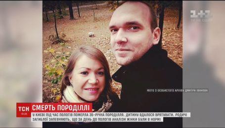В Киеве во время родов умерла 35-летняя женщина