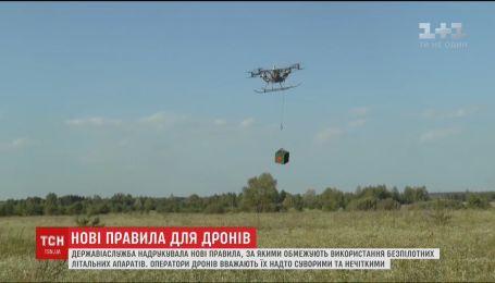 Власники дронів обурені новими обмеженнями від Державіаслужби