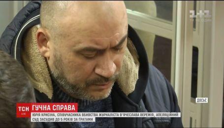 Пять лет тюрьмы вместо условного срока. Апелляционный суд пересмотрел приговор Крысину