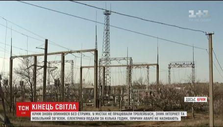 Окупований Крим залишився паралізованим через масштабне вимкнення світла