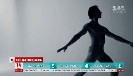 Сергей Полунин снялся в ролике известного британского клипмейкера Ранкина