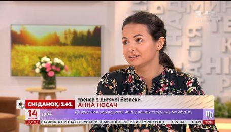 Говорим о похищении детей с психологом и тренером по детской безопасности Анной Носач