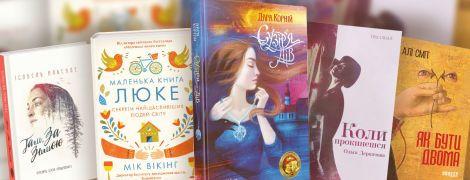 5 цікавих книжкових новинок для жінок