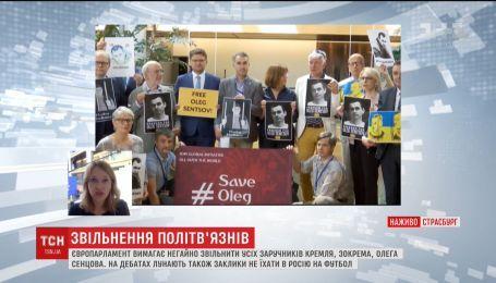 Депутаты в Европарламенте устроили флешмоб в поддержку Олега Сенцова