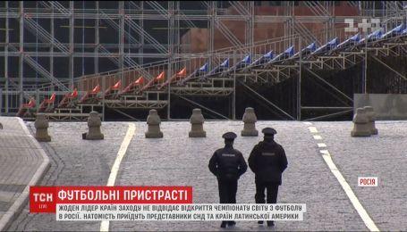 На відкритті Чемпіонату світу з футболу в Росії не буде жодного західного лідера