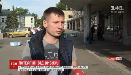 Батьки дітей, які постраждали під час вибуху в Києві, розповіли про стан малечі