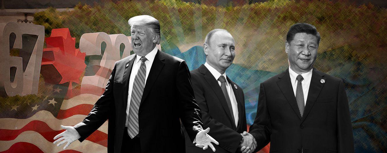 G7: Трамп та інші