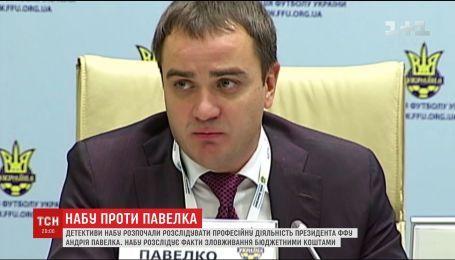 НАБУ начало расследование деятельности президента ФФУ Андрея Павелко