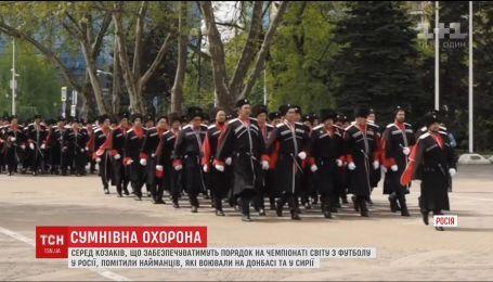Порядок на Чемпіонаті світу з футболу в Росії охоронятимуть найманці, що воювали на Донбасі