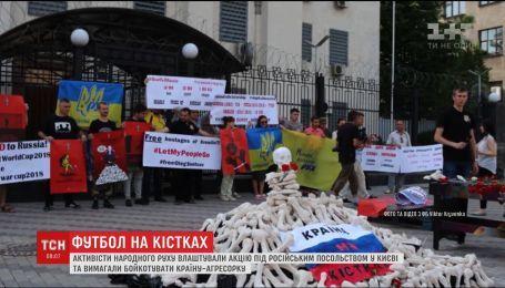 Активисты под российским посольством призывали бойкотировать Чемпионат мира по футболу