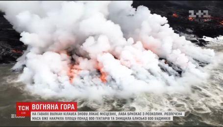 Вулкан Килауэа на Гавайях снова активизировался