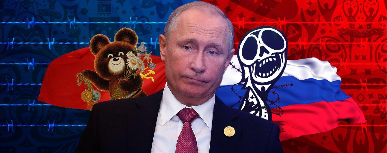 Бойкот, которого не будет: 5 исторических сценариев для Украины