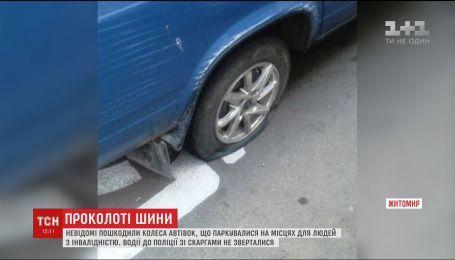 В Житомире неизвестные прокололи колеса автомобилей, припаркованных на местах для инвалидов
