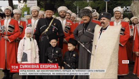 Російські найманці стежитимуть за порядком під час проведення Чемпіонату світу з футболу