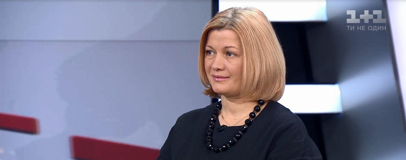 """У Горлівці """"Слава Україні!"""" разів сто звучало: Геращенко розповіла, що її вразило в день масового звільнення заручників"""