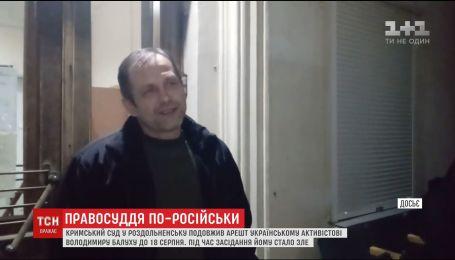 Суд аннексированного Крыму продлил содержание за решеткой украинскому патриоту Владимиру Балуху