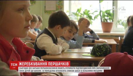 Батьки першокласників протягом доби отримають підтвердження про зарахування дітей до школи
