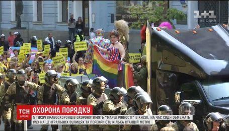 Тысячи милиционеров будут охранять Марш равенства в Киеве