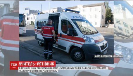 В Киеве учитель спас более двух десятков школьников