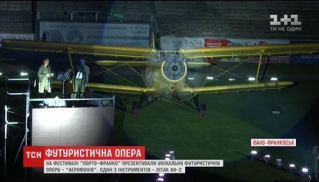 На фестивале Porto Franko выполнили футуристическую оперу с использованием самолета АН-2