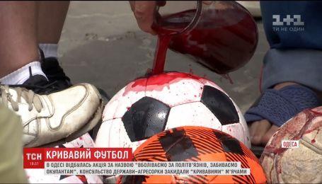 """В Одесі російське консульство обкидали """"кривавими"""" м'ячами"""
