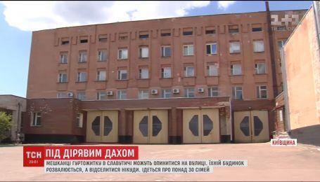 Жители общежития в Славутиче, боятся оказаться на улице из-за аварийного дома
