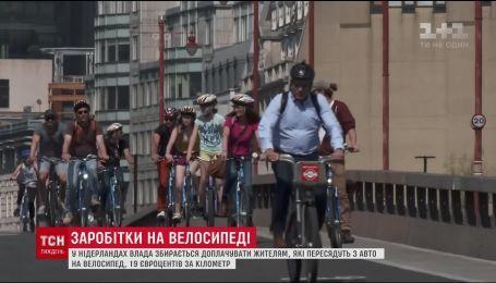 В Нидерландах планируют доплачивать жителям, которые пересядут с авто на велосипед